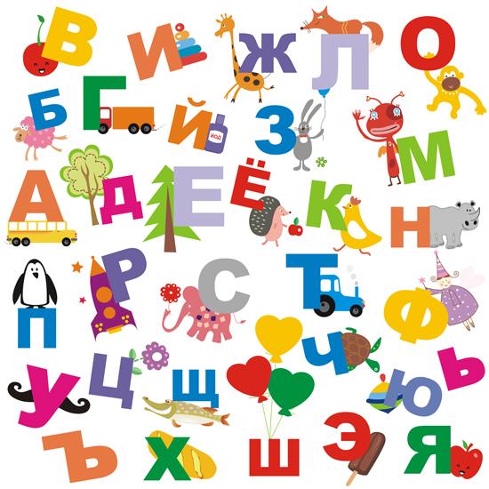 картинки буквы смешные