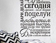 наклейка фразы фото, виниловая наклейка слова и фразы фото