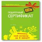 подарочный сертификат магазина интерьерных наклеек DesignStickers