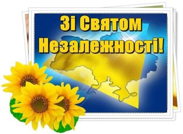 день независимости украины открытка