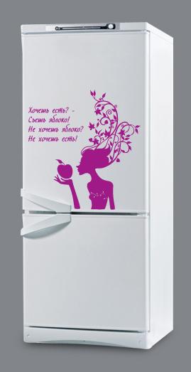 """виниловая наклейка для холодильника, мотиватор """"Съешь яблоко.."""""""