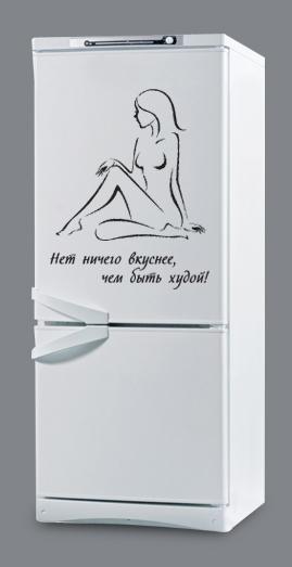 """виниловая наклейка на холодильник - мотиватор """"нет ничего вкуснее..."""""""
