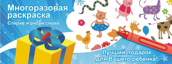 Многоразовая раскраска - отличный подарок вашему ребенку!