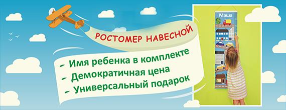 Ростомеры для детей