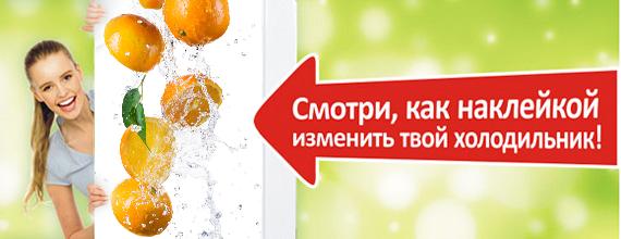 Наклейки на холодильник!