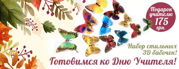 Бабочки 3Д!