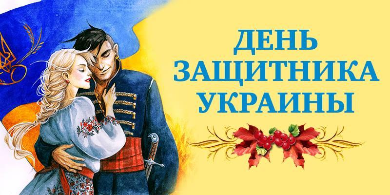 День Защитника Украины фото