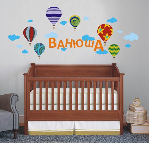 наклейка на стену с именем ребенка в подарок