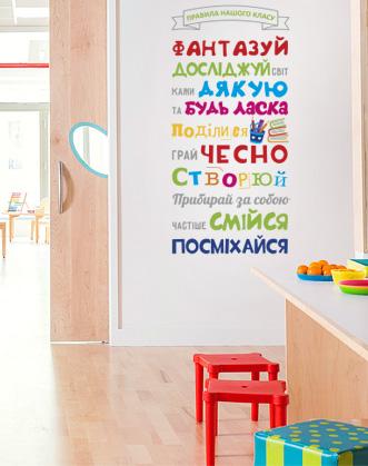 наклейка правила класса фото, наклейка правила детской фото