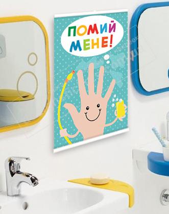 так виглядає постер помий руки, постери в клас фото, помий руки фото, як оформити клас фото, як оформити школу фото