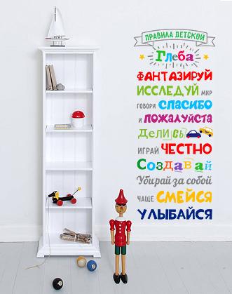 надпись на стену, наклейка в детскую фото, наклейка для мальчика фото, наклейка с именем, правила детской, наклейка для девочки, наклейка в детский сад фото