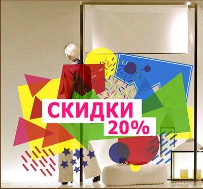 оформление витрин скидки фото, фото наклейки скидки на витрину магазина и декор витрины магазина